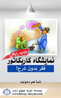 karikator-fagher-namayeshgah